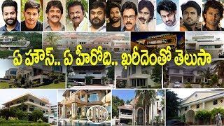 Telugu Heros Luxury Life | telugu heros houses | Luxury Life | Tollywood Heros House Worth|news bowl