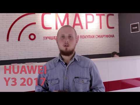 "РУБРИКА ""Консультация эксперта Смартс"". Говорим о бюджетках, Huawei Y3 2017"