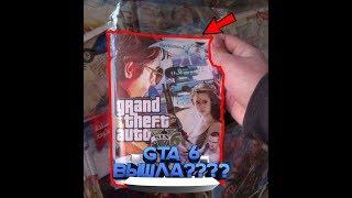 GTA 6 УЖЕ ВЫШЛА???