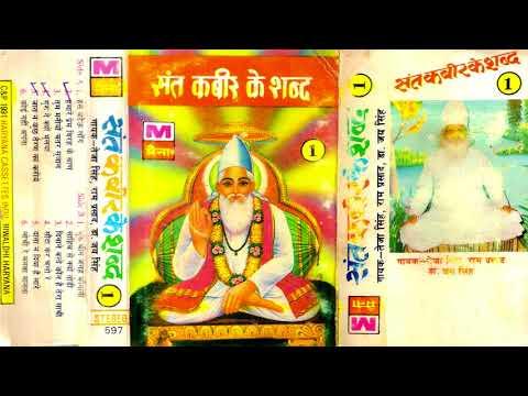 संत कबीर के शब्द   Teja Singh, Ram Prasad, Dr. Jai Singh   Sant Kabir Ke Shabd   Ragni   Maina Audio
