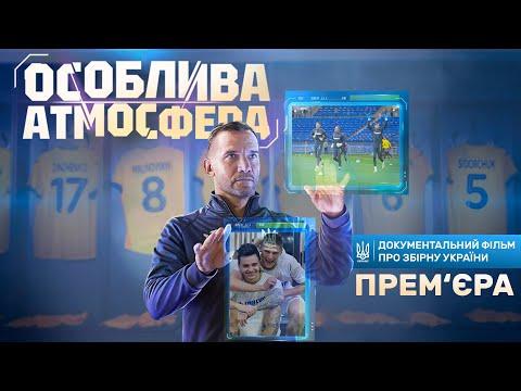 У новій документалці про збірну з футболу покажуть ексклюзивні моменти з новим тренером