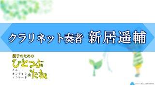 ハナミズキ 新居遥輔/川﨑想/勝部藍里
