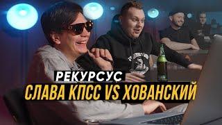 РЕКУРСУС #6: Слава КПСС vs Хованский x Соболев #vsrap