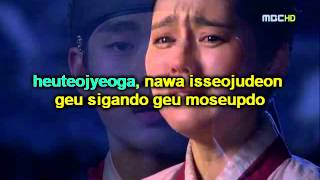 Back in time - Lyn The Moon That Embraces the Sun OST karaoke