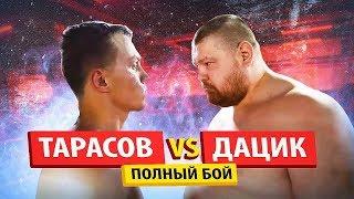 Самый безумный бой Дацик 150 кг против Тарасова 80 кг