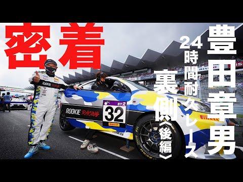 モリゾウがレースでスピン!汗だくになりながら24時間耐久レースに挑戦する豊田章男氏を特集した動画