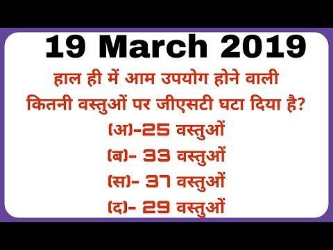 19 March करंट अफेयर्स SSC GD RPSC UPSC IAS RAS