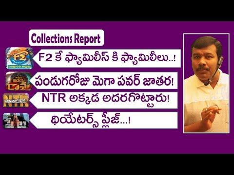 Vinaya Vidheya  Rama 5 days Collections Report | NTR Biopic 7 days | F2 4 days | Peta | Mr. B
