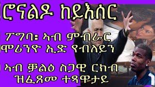 Eritrean sport news  ሮናልዶ ከይእሰር  21 March 2019