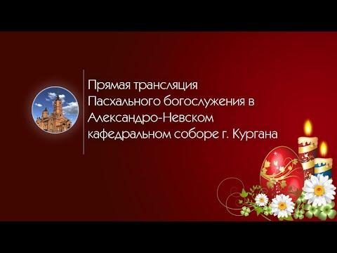 Прямая трансляция Пасхального богослужения в Александро-Невском кафедральном соборе г. Кургана