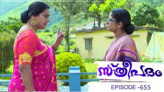 Sthreepadam | Episode  655 - 10 September 2019 | Mazhavil Manorama