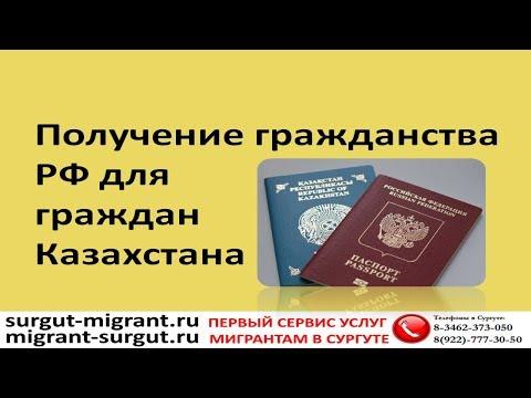 Получение гражданства РФ для граждан Казахстана