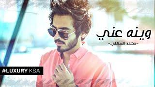 اغاني حصرية محمد السهلي - وينه عني (فيديو كليب حصري) | 2017 تحميل MP3