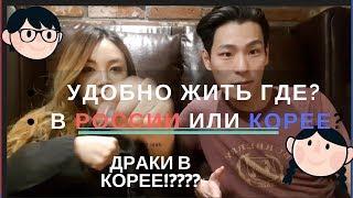 УДОБНО ЖИТЬ ГДЕ? В Корее или в России?Драка корейцев? 어느나라가 살기 더 편할까? 러시아,한국?Minkyungha|경하
