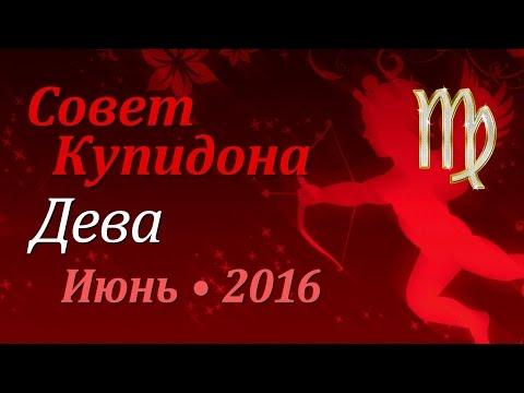 Любовный гороскоп для женщины девы на август 2015