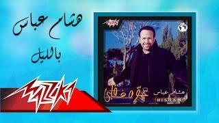 اغاني حصرية Beleil - Hesham Abbas بالليل - هشام عباس تحميل MP3