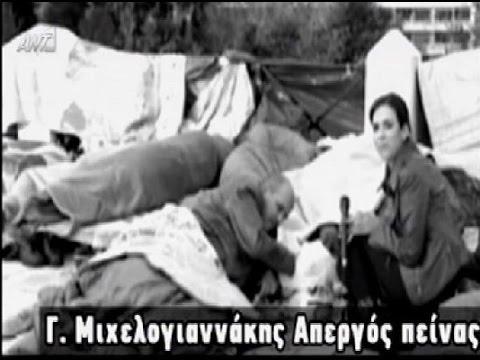 Να τι κρατούσε ο Μιχελογιαννάκης