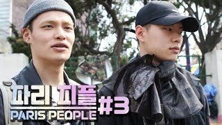 [ESteem TV] 정혁, 윤정재의 파리피플 - #3