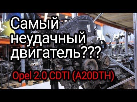 Фото к видео: Откуда столько проблем в двигателе Opel 2.0 CDTI (A20DTH)? Почему клинит этот мотор?