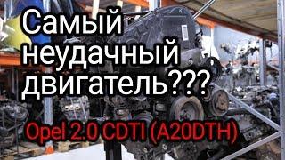 Откуда столько проблем в двигателе Opel 2.0 CDTI (A20DTH)? Почему клинит этот мотор?