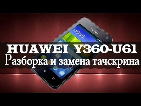 Аккумуляторы для мобильного телефона❰ huawei купить в интернет магазине ➭ aks. Ua!. ✅ ассортимент 127 товаров!. ✅ выгодная цена. ✈ быстрая.