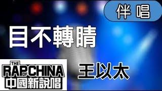 【Karaoke】王以太-目不轉睛(伴奏)中國新說唱