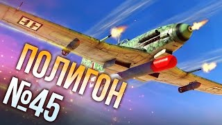 War Thunder: Полигон | Эпизод 45