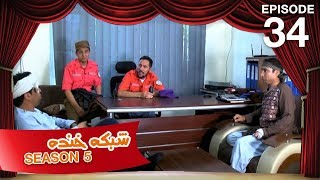 Shabake Khanda - Season 5 - Episode 34
