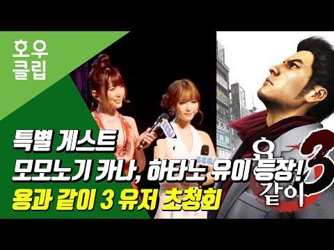 (자막) 특별 게스트 모모노기 카나, 하타노 유이 등장! '용과 같이 3' 유저 초청회 [호우 클립]