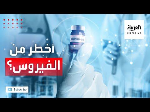 العرب اليوم - شاهد: كيف تصبح المعلومات المضللة عن