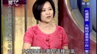 新聞挖挖哇:女人戰爭(4/8) 20090527