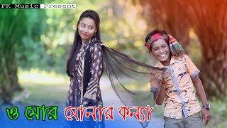 ও মোর সোনার কন্যা । রংপুরের আঞ্চলিক গান । Bhawaiya song । Bangla New Song 2019। Official Video