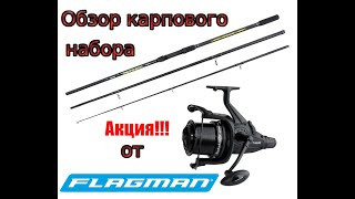 Карповое удилище flagman squadron long cast carp spod