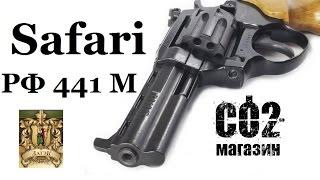 Револьвер Safari РФ 441 М от компании CO2 - магазин оружия без разрешения - видео 2