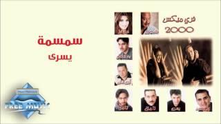 Yousry - Semsema | يسرى - سمسمة تحميل MP3