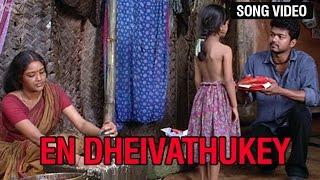 En Dheivathukey Video Song | Sister Version | Sivakasi
