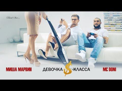 Doni & Миша Марвин - Девочка S-класса