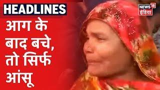 Delhi Anaj Mandi Fire : मृतक के परिजनों का दर्द सुनकर नम हुई सबकी आँखे