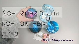 Дорожный комплект для контактных линз Diamond от компании Интернет-магазин рюкзаков Backpack4you. com. ua - видео