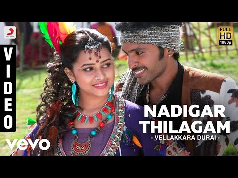 Nadigar Thilagam  Krishnamoorthy