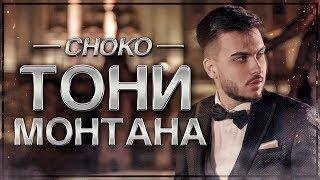 CHOKO   ТОНИ МОНТАНА (Official 4К Video)