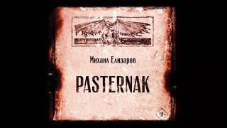 Pasternak | Михаил Елизаров (аудиокнига)