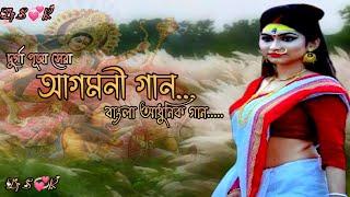 মহালয়ার আগমনী গান/durga puja special adhunik bangaly song2020/ agomoni song/durga puja audio jukebox