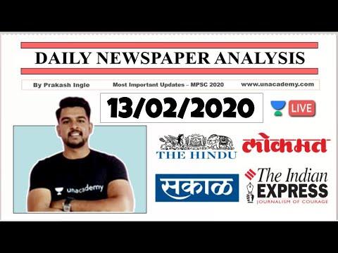 Daily News Analysis Marathi | MPSC 2020 | Prakash Ingle