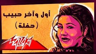اغاني طرب MP3 Awel We Akher Habeeb - Mayada El Hennawy أول وآخر حبيب تسجيل حفلة - ميادة الحناوي تحميل MP3