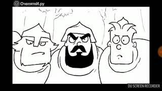 3 богатыря