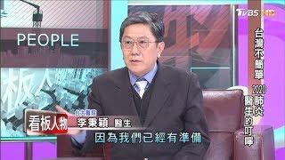 台灣不簡單 2020肺炎 醫生的叮嚀 看板人物 20200216 (完整版)