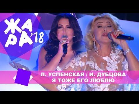 Любовь Успенская и Ирина Дубцова  - Я тоже его люблю (ЖАРА В БАКУ Live, 2018)
