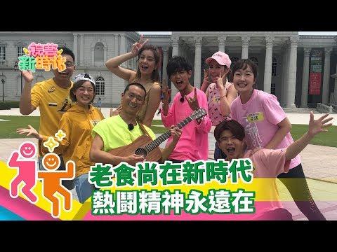 最強食尚夢幻組合 超強戰友大團圓 - 綜藝新時代 玩台南