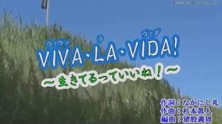 VIVA・LA・VIDA!~生きてるっていいね!~ 五木ひろし cover川田桂義